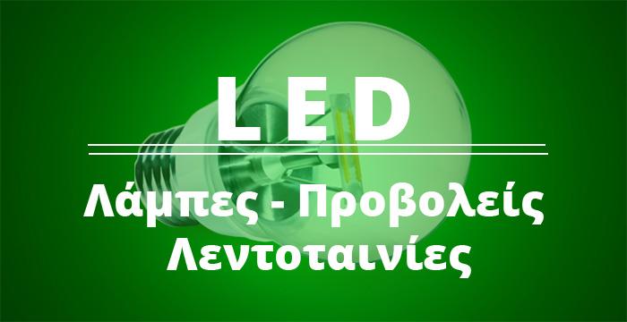 green-led2