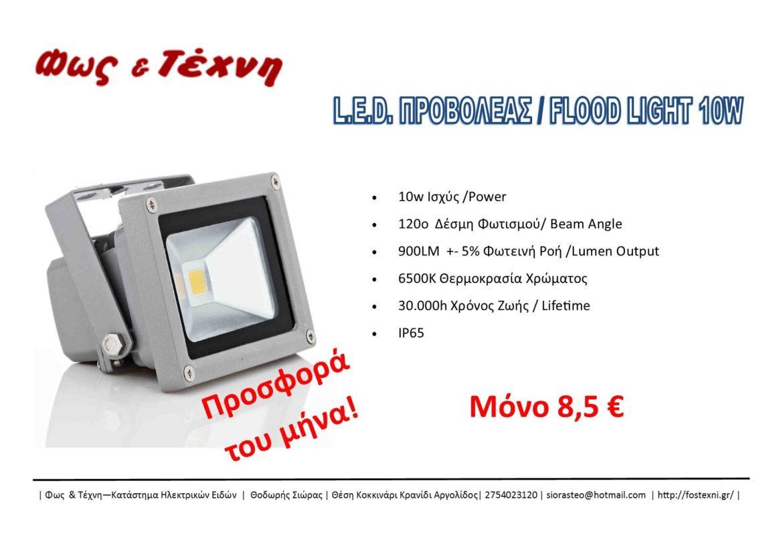 LED προβολέας 10w Μόνο 8,5€ | Προσφορές